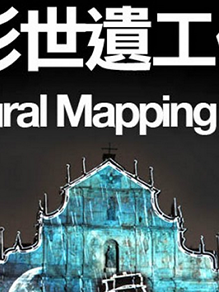 Audiovisual Mapping Workshop